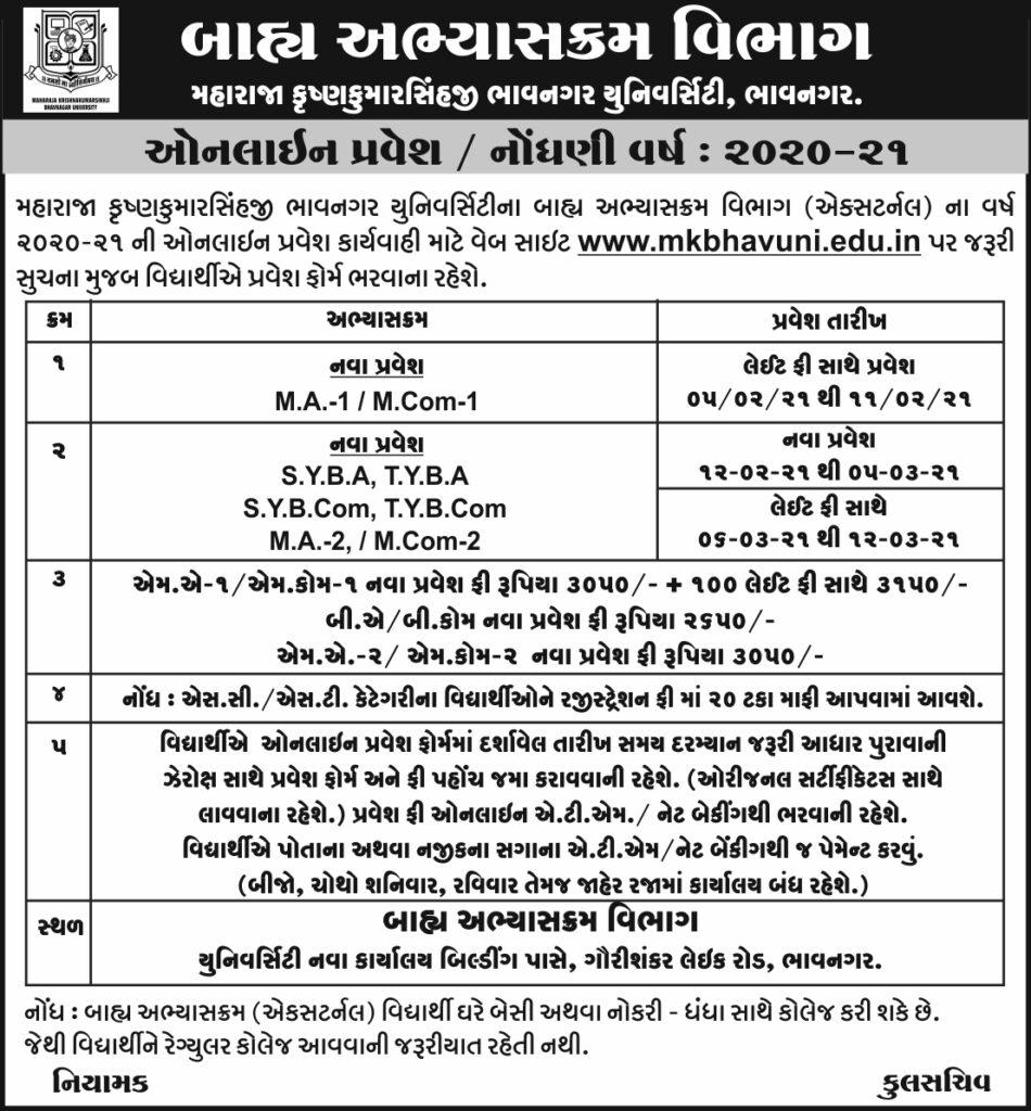 MKBU External Department Admission 2021
